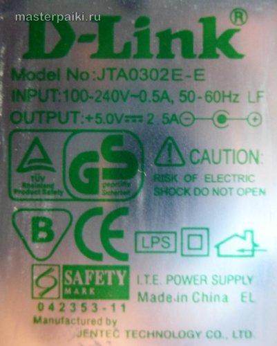 блок питания D-Link JTA0303E-E