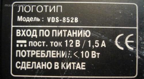 шильдик портативный DVD-плеер Velas VDS-852B
