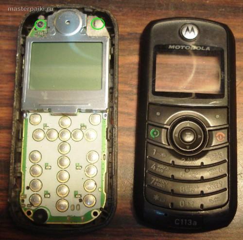 снимаем верхнюю часть мобильного телефона Motorola C113A