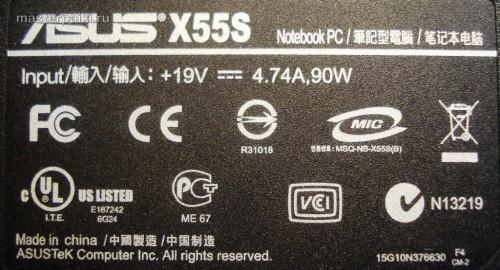 шильдик ноутбука Asus X55S