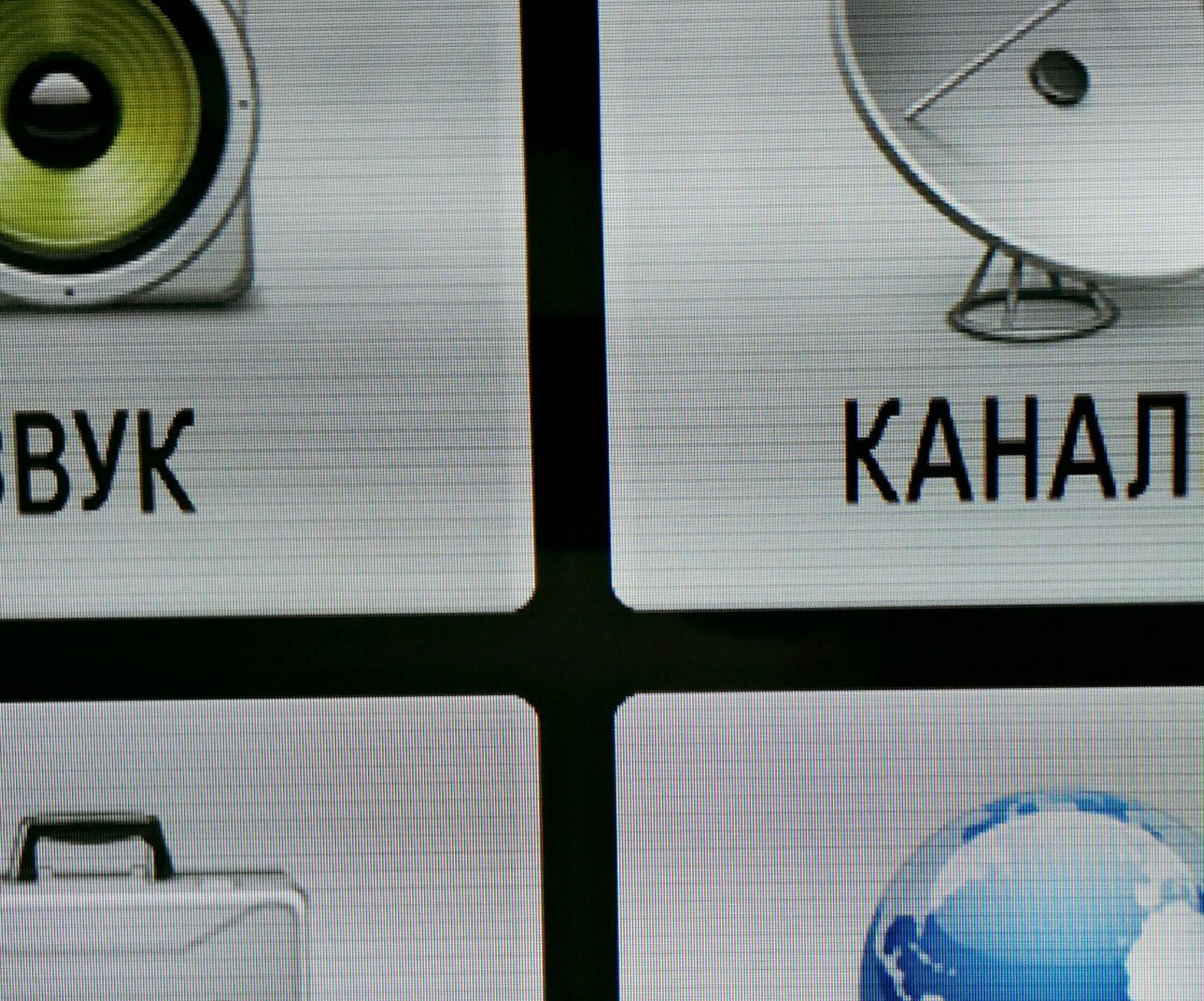 матрица для телевизора lg