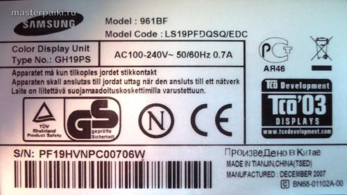 модель монитора Samsung SyncMaster 961BF