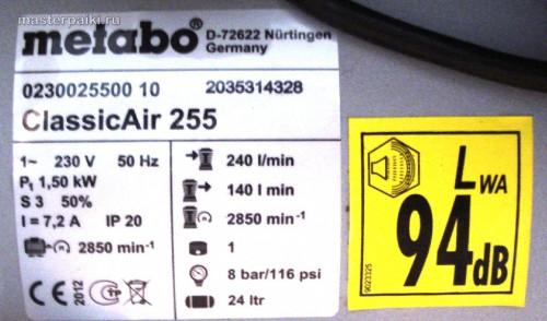 характеристики воздушного компрессора Metabo ClassicAir 255