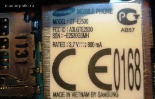 модель телефона Samsung LaFleur GT-E2530