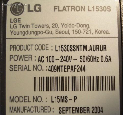 шильдик монитора LG L1530S