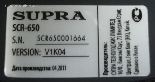 шильдик китайского видеорегистратора Supra SCR-650