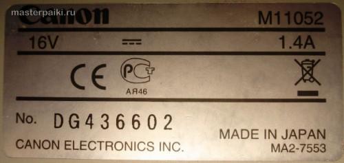 шильдик сканера Canon DR-2580C