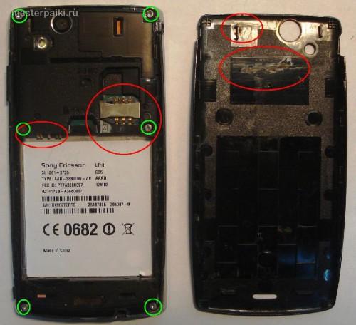 под крышкой утопленного телефона Sony Ericsson Xperia Arc S LT18i