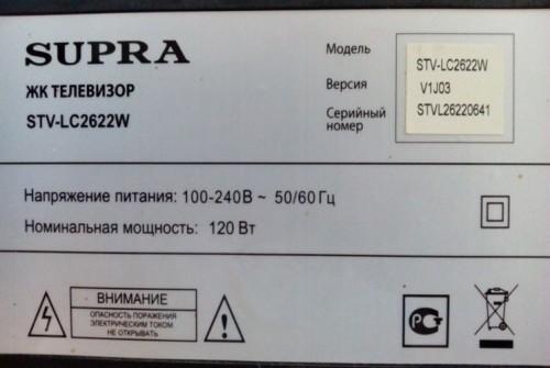 не включается телевизор STV-LC2622W