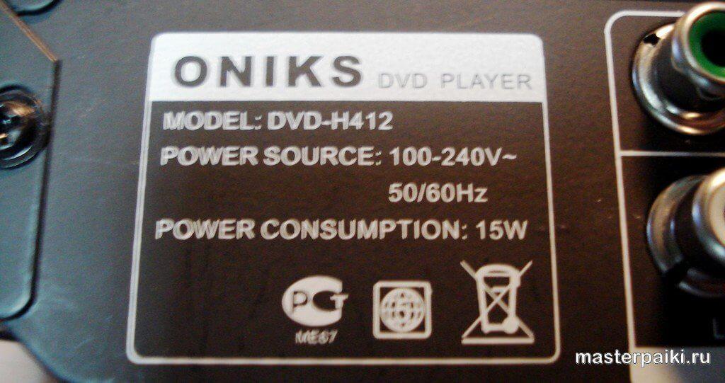 ремонт DVD плеера ONIKS DVD H412