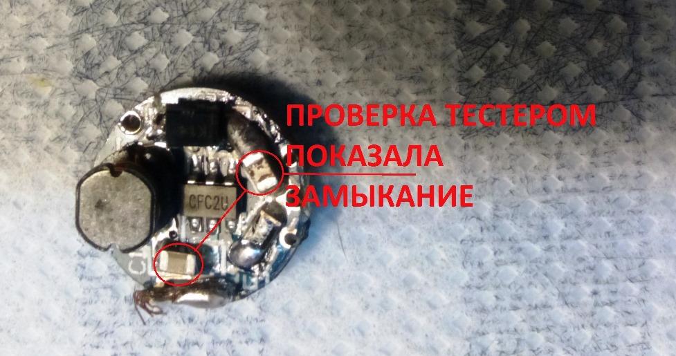 ремонт китайского светодиодного фонарика