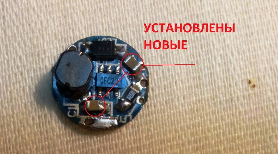 ремонт драйвера светодиода китайского фонарика