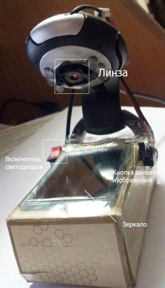 микроскоп из веб камеры для пайки микросхем своими руками