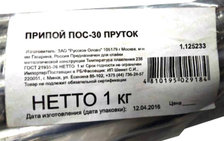 упаковка припоя пос 30