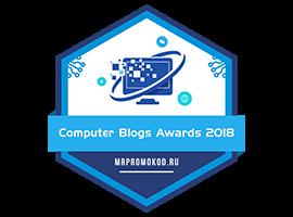 Премия Лучшие блоги о компьютерах 2018