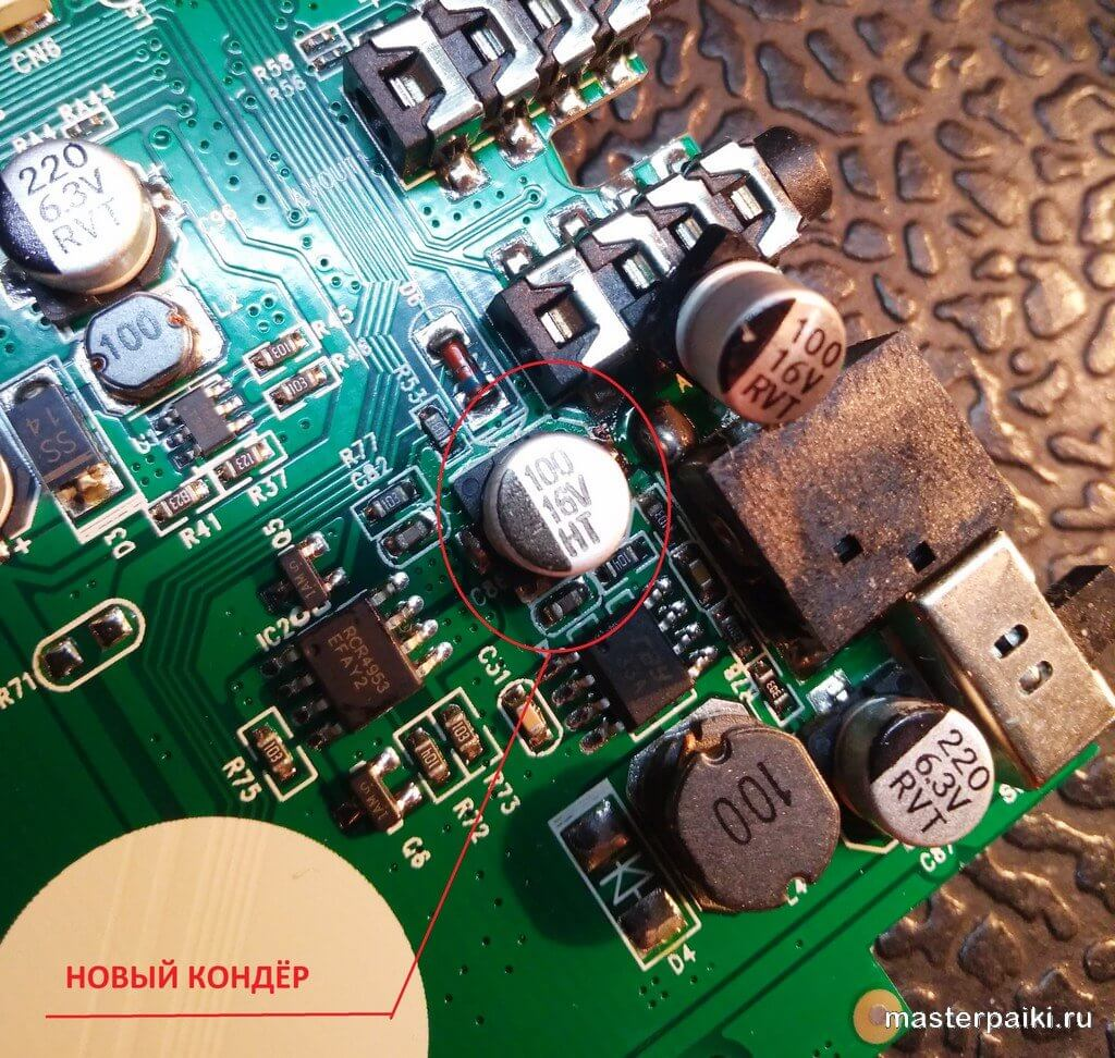 замена конденсатора ЖК телевизора Eplutus EP-701T