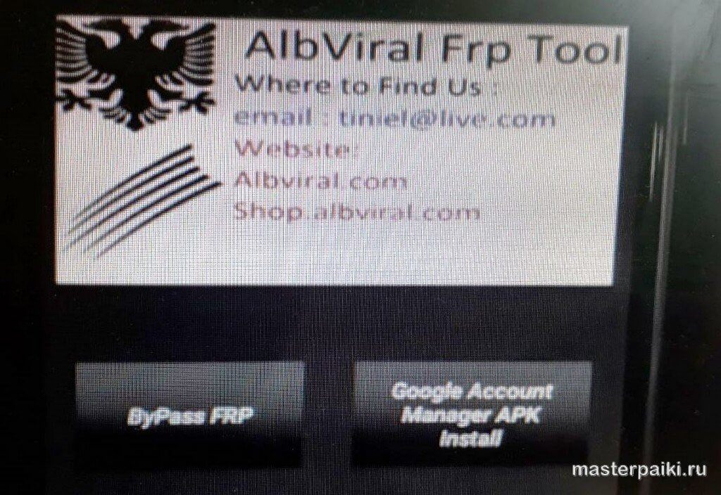 программа для разблокировки гугл аккаунта