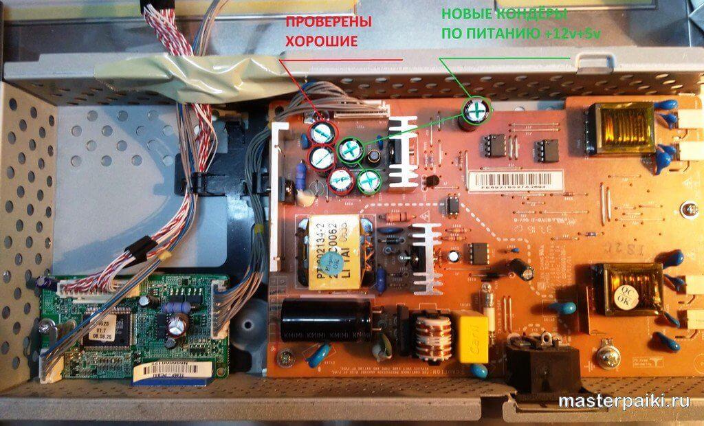 замена конденсаторов монитора LG Flatron L1952S